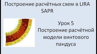 Построение расчётных моделей в Lira Sapr Урок 5
