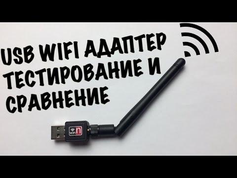 USB Wi-Fi адаптер с внешней антенной, тестируем скорость и сравниваем c TP-Link