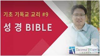 기초 기독교 에센스 #9 성경 Bible