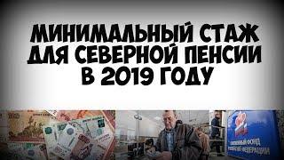 МИНИМАЛЬНЫЙ СТАЖ ДЛЯ СЕВЕРНОЙ ПЕНСИИ В 2019 ГОДУ