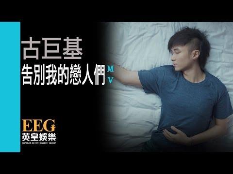 古巨基 Leo Ku《告別我的戀人們》Official 官方完整版 [HD] [MV]