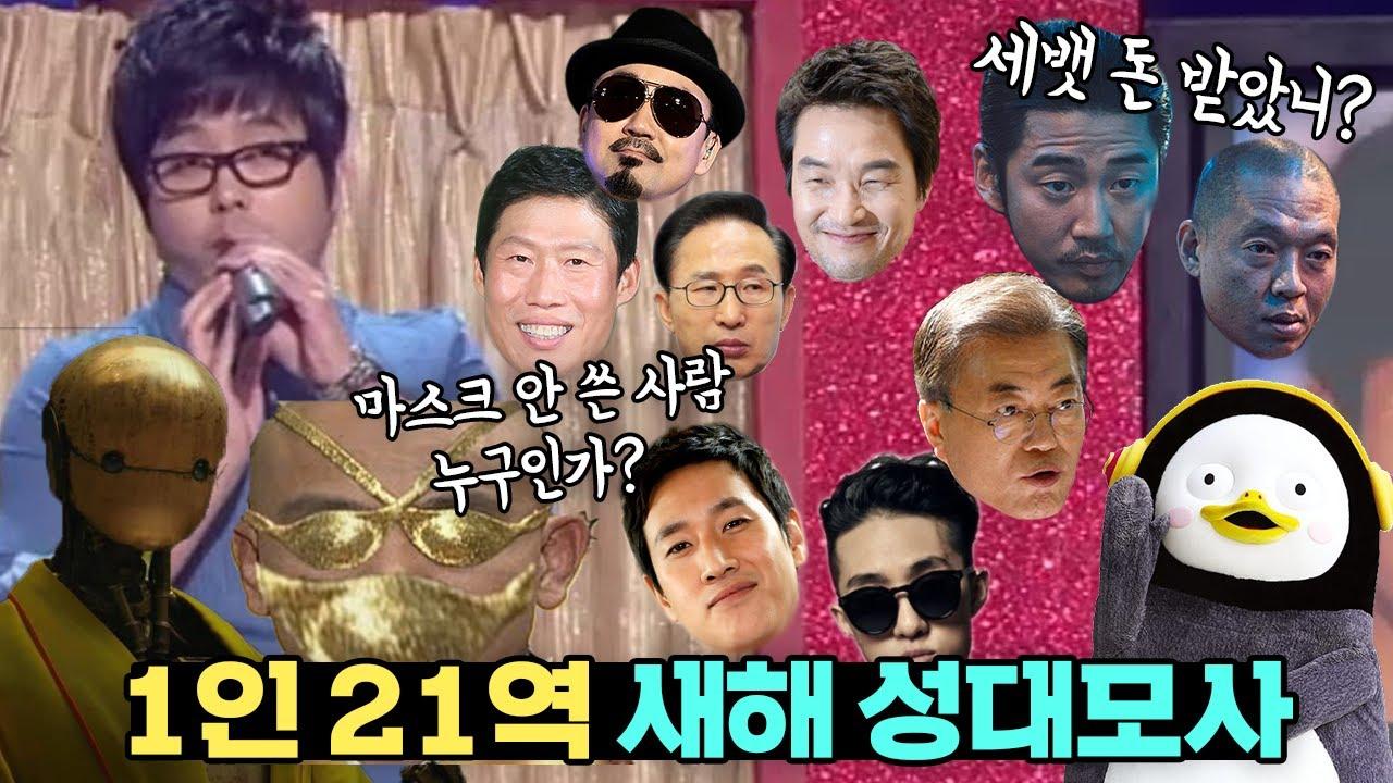 성대모사 1인 21역! 2021년 새해인사+코로나 당부(feat.승리호, 궁예, 장첸, 문재인, 이명박, 펭수 등)