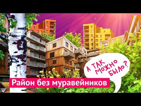 Новые районы Вены: что можно построить в Москве вместо пятиэтажек