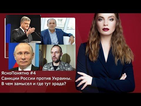 Санкции России против Украины. Где тут зрада и в чем замысел?   ЯсноПонятно #4 by Олеся Медведева thumbnail