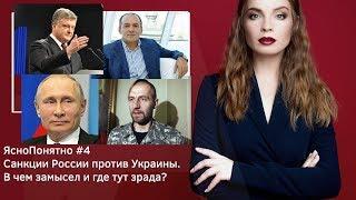 Санкции России против Украины. Где тут зрада и в чем замысел? | ЯсноПонятно #4 by Олеся Медведева