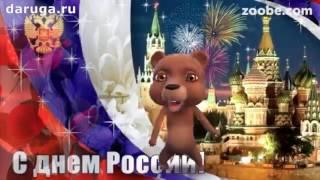 Шуточные прикольные поздравления с днем России короткие красивые видео открытки