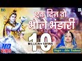 Ek Din Wo Bhole Bhandari Devotional Song Hindi Song HD Video Nagar Main Jogi Aaya