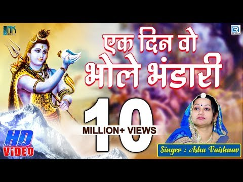 Ek Din Wo Bhole Bhandari | Devotional Song | Hindi Song | HD Video | Nagar Main Jogi Aaya