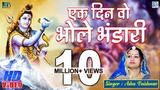 Ek Din Wo Bhole Bhandari | Devotional Song | Hindi Song | HD Video | Nagar Main Jogi Aaya