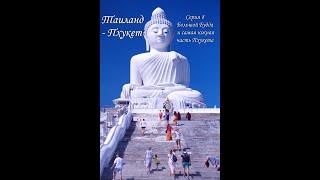 Таиланд - Пхукет серия 8 Большой Будда и самая южная часть Пхукета #29