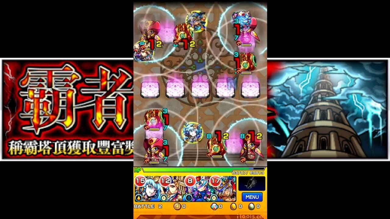 《霸者之塔第31層》「非天之迷宮」【モンスト 怪物彈珠 Monster Strike】 - YouTube