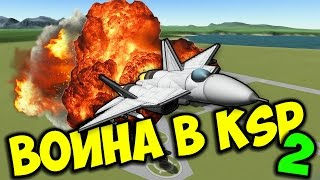 ВОЙНА В KSP 2 (KERBAL SPACE PROGRAM)