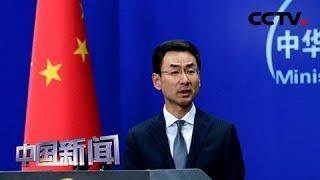 [中国新闻] 中国外交部:美国务卿蓬佩奥涉港言论别有用心 | CCTV中文国际