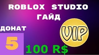 Как сделать донат и Vip дверь в Roblox Studio #5 l Roblox Studio Гайды l