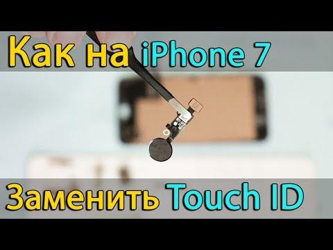 IPhone 7 Замена кнопки Home