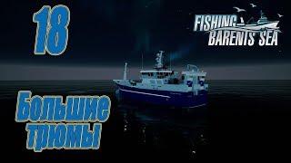 Fishing Barents Sea, проходження російською, #18 Великі трюми