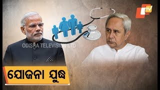 State Centre lock horn over health schemes in Odisha