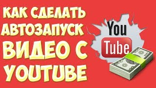 Как сделать автозапуск видео с YouTube на сайте html код. Как вставить видео на сайт с Ютуба
