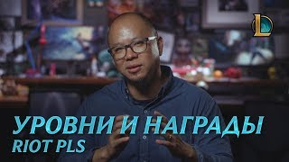 Уровни, IP и награды | Riot Pls – League of Legends