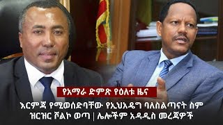 Voice of Amhara Daily Ethiopian News January 13, 2018