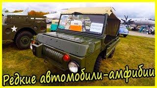 Редкие автомобили-амфибии СССР обзор 2019.  ЛУАЗ 967 обзор, характеристики и история...