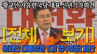 [전체보기] 황교안, 문재인 대통령과 1대1 영수회담 제안