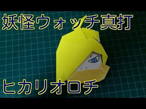 簡単 折り紙:折り紙 ジバニャン 簡単-youtube.com