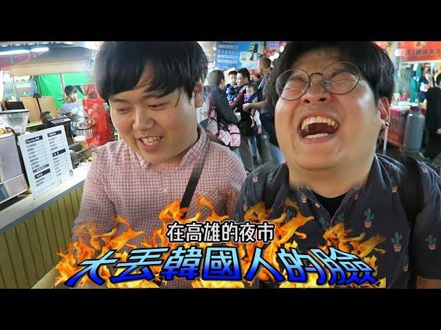 在高雄的夜市..大丟韓國人的臉!!在夜市體驗遊戲,特別的章魚燒2種試吃感想 韓國歐巴 胖東 Wire-Head