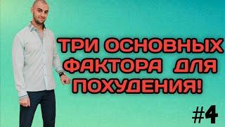 постер к видео Три фактора для похудения #4