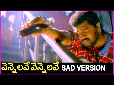 Vennelave Vennelave Sad Version Video Song | Prabhudeva | Kajol | Evergreen Super Hit Song