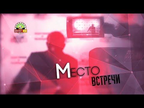 «Место встречи»: Михаил Халин, и.о. первого заместителя министра доходов и сборов ДНР