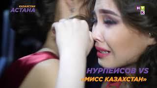 Закулисные тайны «Мисс Казахстан»! И снова Ануар Нурпеисов?