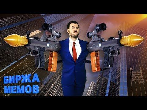 Биржа Мемов: Руки-Базуки. Алексей Столяров.