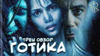 ГОТИКА (2003) треш обзор хорошего фильма (AnimaTES сходит с ума)