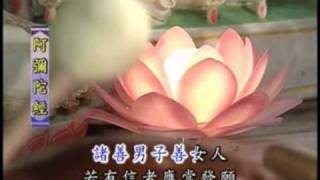 Chinese Buddhist Evening Ceremony Amitabha Sutra 佛教 晚課 阿彌陀經2