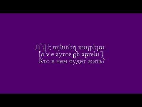 Проект «Учим армянский язык». Урок 78