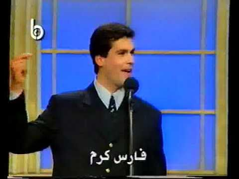 Fares Karam  - Studio el Fan 1996
