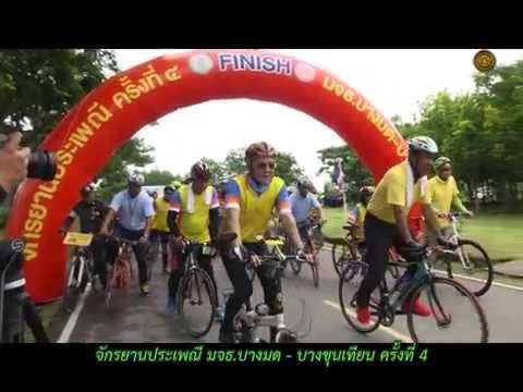 จักรยานประเพณี มจธ.บางมด-บางขุนเทียน ครั้งที่ 4