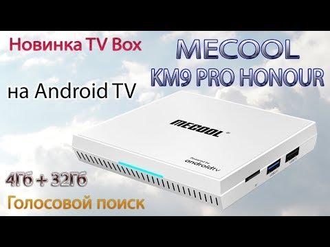 Новинка TV Box MECOOL KM9 PRO HONOUR новая сертифицированная модель Обзор