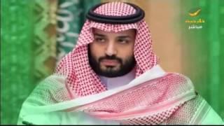 أغنية محمد عبده الجديدة  في ولي العهد محمد بن سلمان