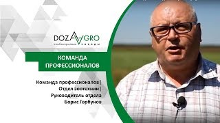 Команда профессионалов| Отдел зоотехнии| Руководитель отдела Борис Горбунов