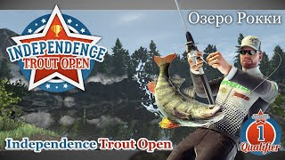 Fishing Planet Independence Trout Open Квалификация 1 Озеро Рокки