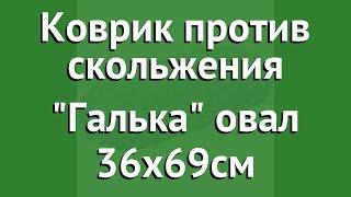 Коврик против скольжения Галька овал 36х69см (Vortex) обзор 15042