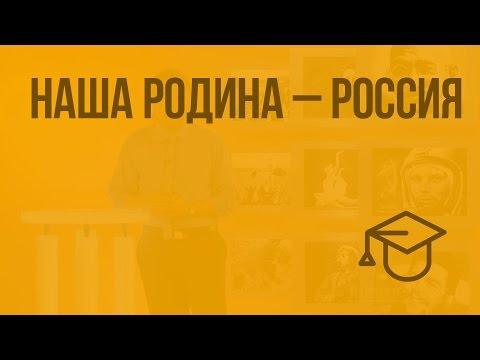 Наша Родина – Россия. Видеоурок по обществознанию 5 класс