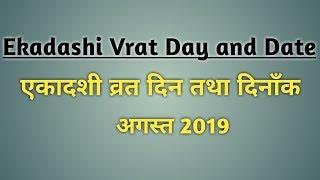 Ekadashi Vrat 2019 ll August 2019 Ekadashi Vrat Dates
