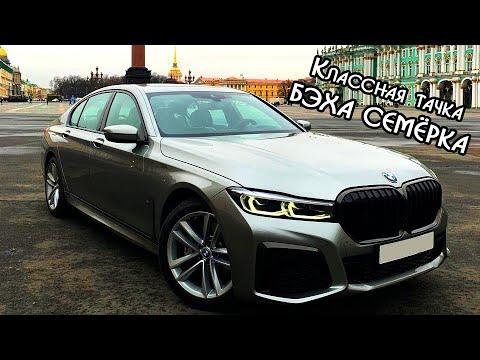 Обзор BMW 7 серии G11 LCI. Вся правда и впечатления!
