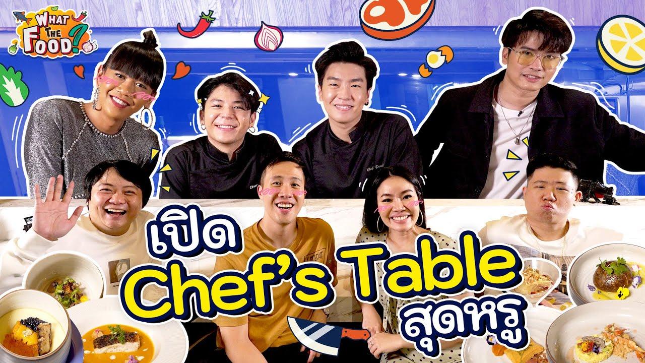 ฉลองปิดซีซั่น ทำ Chef's Table เลี้ยงแขกคนดังสายกิน!!! l What The Food EP.12