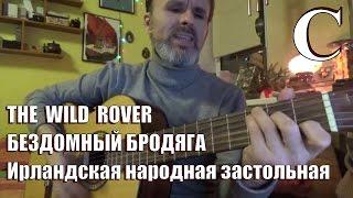 THE  WILD  ROVER, БЕЗДОМНЫЙ БРОДЯГА, традиционная ирландская песня,