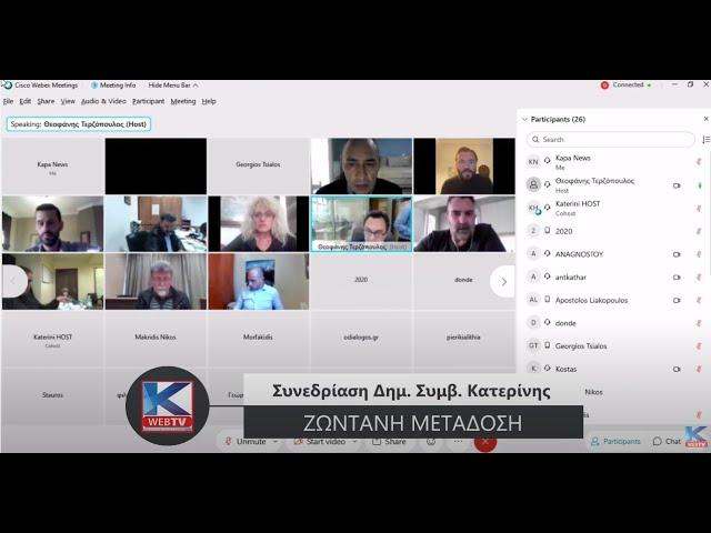 Kapa WebTV - Live -  Παρακολουθήστε ΖΩΝΤΑΝΑ το σημερινό Δημοτικό Συμβούλιο του Δήμου Κατερίνης