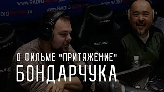 """О звуковых спецэффектах в фильме """"Притяжение"""""""